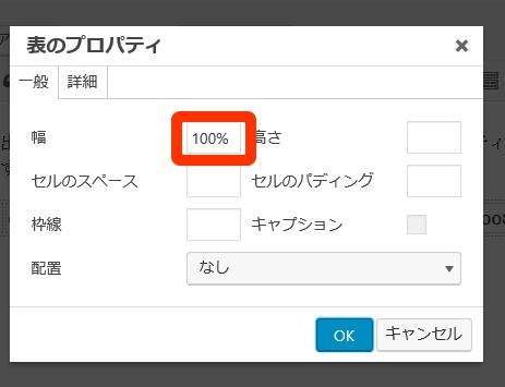 06100%に変更する