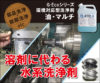 溶剤に代わる水系洗浄剤G-Ecoシリーズ環境対応型洗浄剤油・マルチ