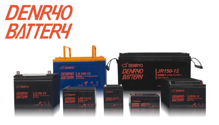 産業用蓄電池DENRYO BATTERY