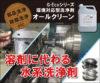 溶剤に代わる水系洗浄剤G-Ecoシリーズ環境対応型洗浄剤オールクリーン
