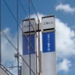 ムサシノ電子株式会社